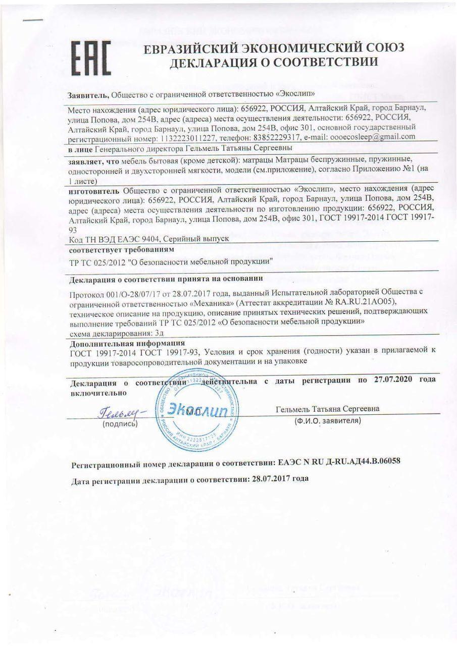 Регистрация ооо попова как заполнять декларацию по налогу физических лиц 3 ндфл